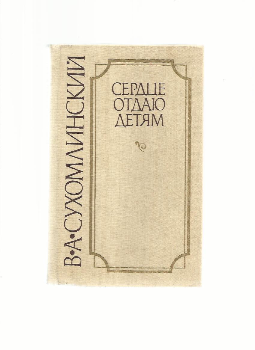 радянська школа; издание 5-е переплет: издательский картонаж; 288 страниц; 1974 г автор книги в а сухомлинский