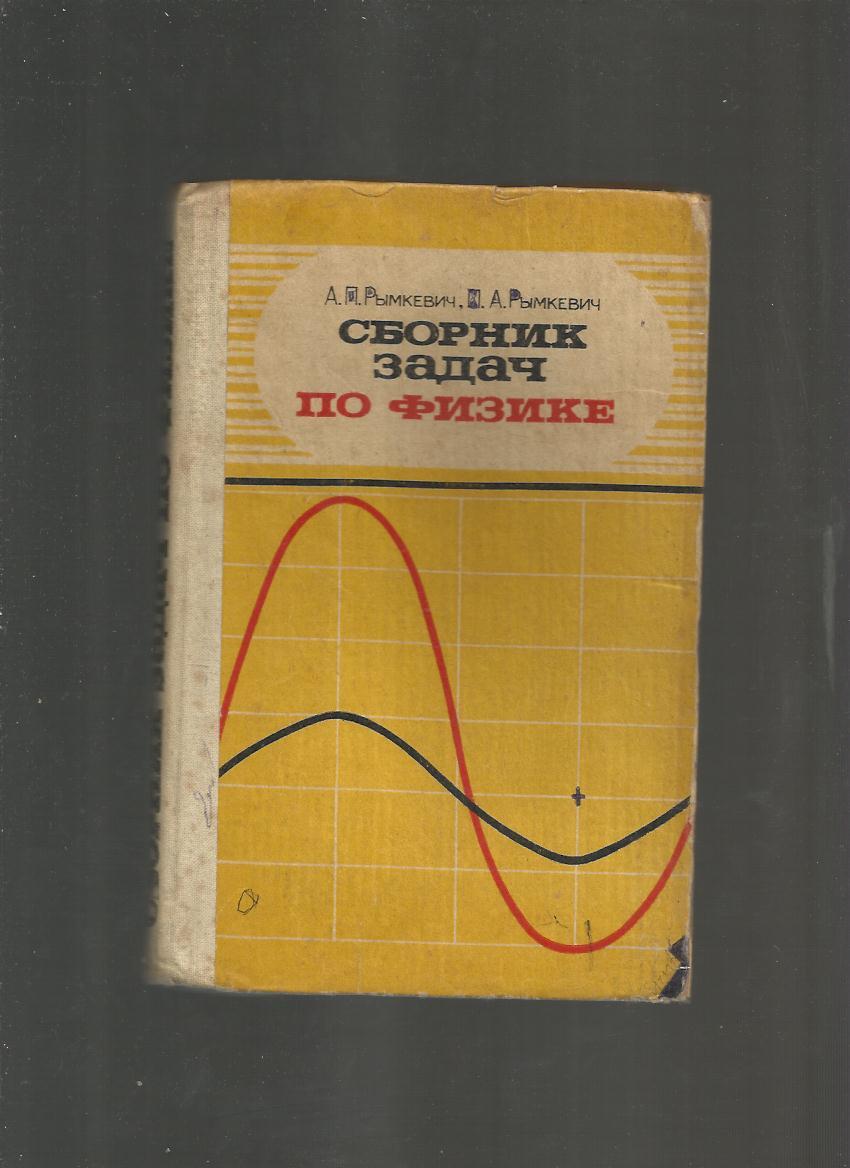 рымкевич решебник читать