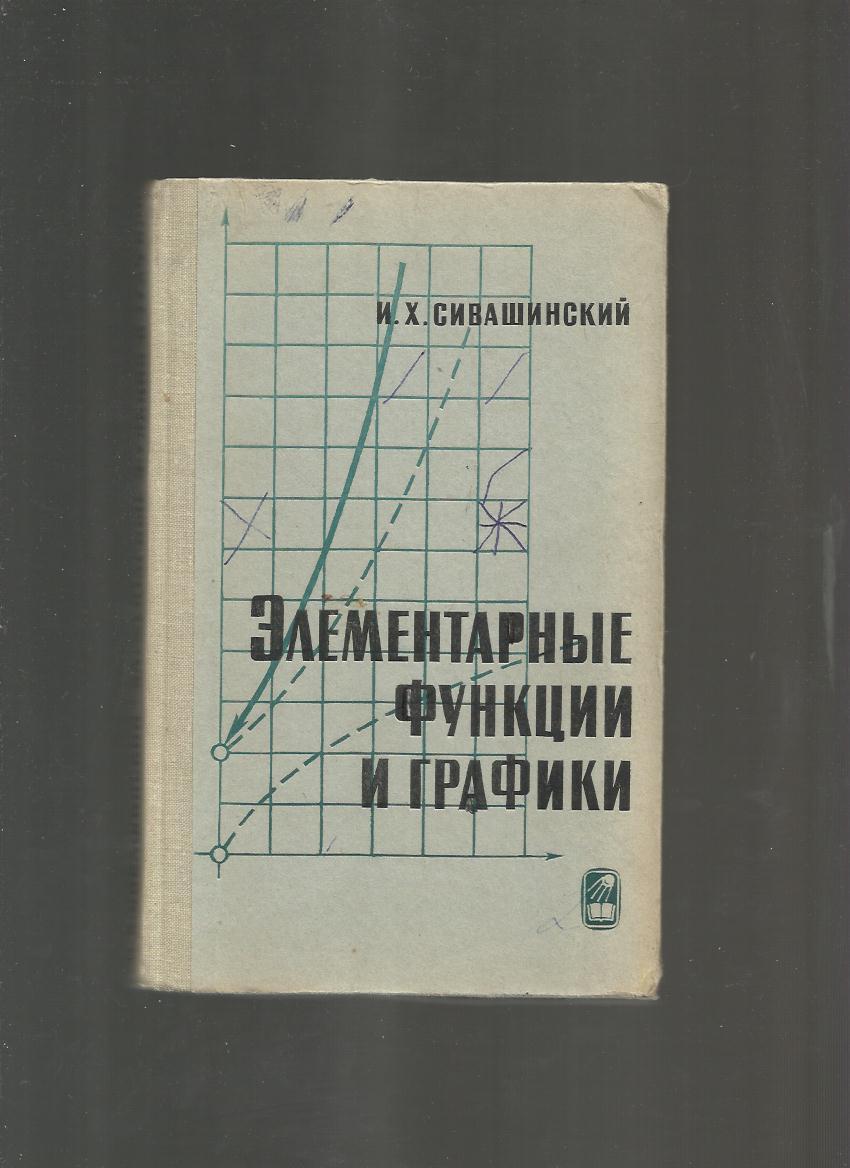 сивашинский решебник