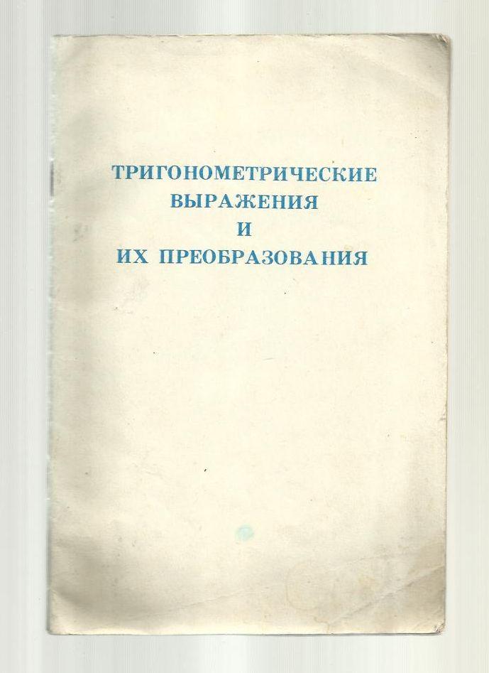 Гдз Тригонометрические Выражения И Их Преобразования Теляковского