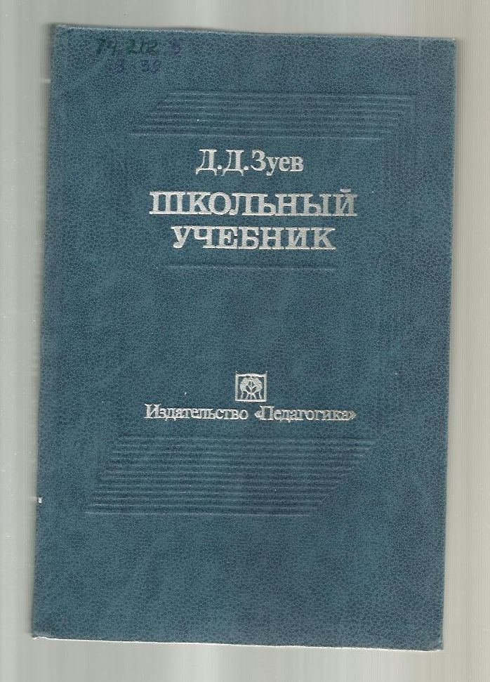 Тема 8 учебно-методический комплекс по истории проблемы теории.