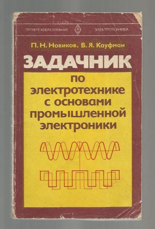Электроники задачник по основами с общей на решение электротехнике