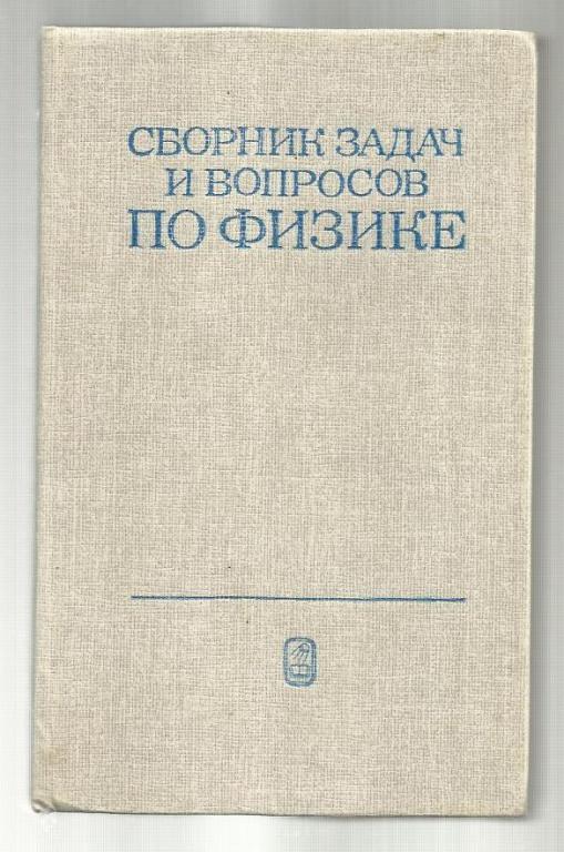 2006 гладкова сборник по физике решебник р.а задач
