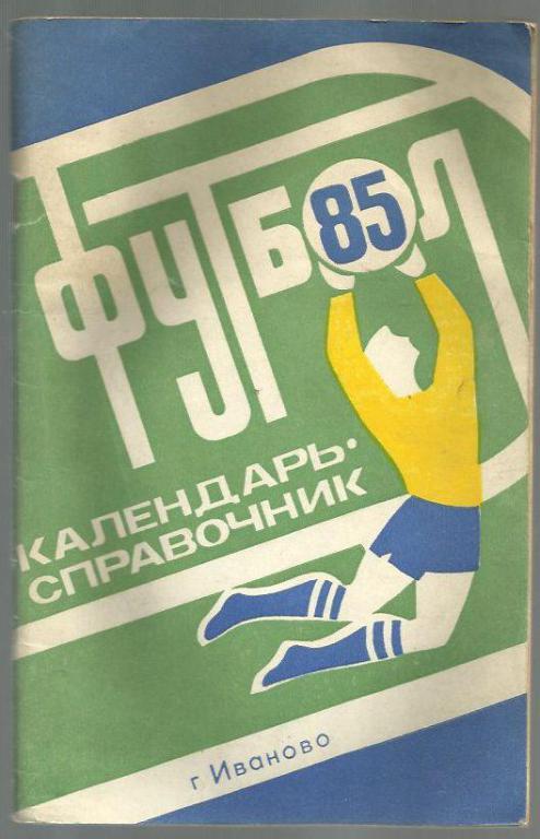 игры футбол чемпионат россии