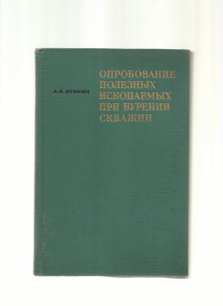 Доклад об авторе гаршине. схема методов социальной психологии.